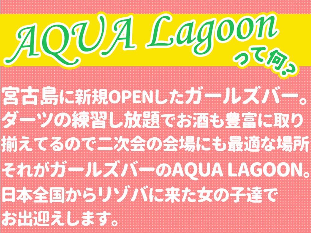 aqua-lp_top3-2-1-1